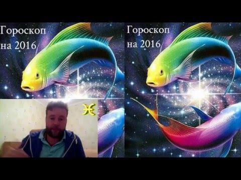 Гороскоп На сегодня для знака Рыбы на