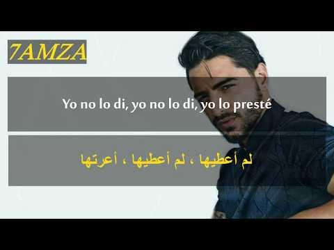 Maluma – El Préstamo مترجمة