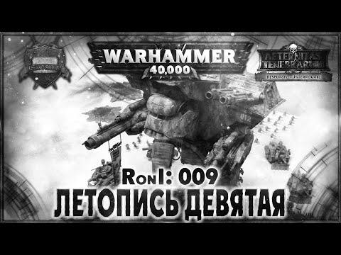 Летопись девятая - Liber: Responsis on Interrogare [AofT] Warhammer 40000