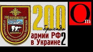 200-я мотострелковая бригада ВС РФ на Донбассе. Часть 2.(eng sub)