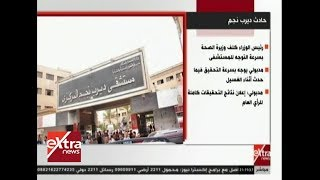 غرفة الأخبار| النيابة الإدارية تفتح تحقيقًا بحادث مستشفى ديرب نجم