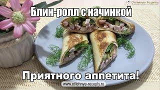 БЛИН - РОЛЛ С НАЧИНКОЙ - ОТЛИЧНАЯ ЗАКУСКА!