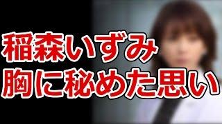 「エイジハラスメント」出演の稲森いずみの英語力がスゴイ理由 http://y...