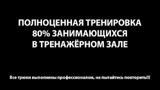 Тренировки без тренера (МИША ТРЭШ)(, 2016-02-08T09:57:17.000Z)