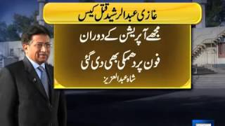 Dunya News-Musharraf responsible for Lal Masjid Operation, Shah Abdul Aziz