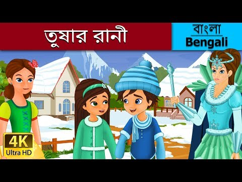 তুষার রানী | Snow Queen in Bengali | Bangla Cartoon | Bengali Fairy Tales
