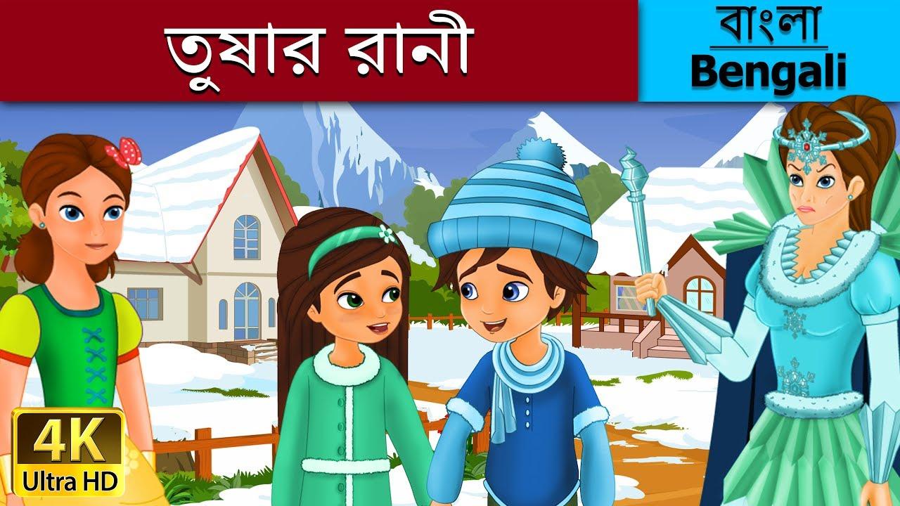 Download তুষার রানী | Snow Queen in Bengali | Bangla Cartoon | Bengali Fairy Tales