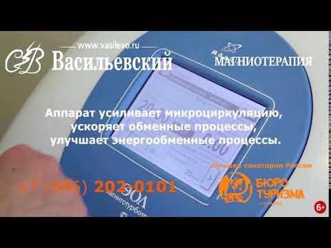 Санаторий Васильевский г.Казань - Магнитотерапия