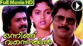 Malayalam Full Movie - Onningu Vannenkil - Mammootty With Nadiya Moidu ᴴᴰ