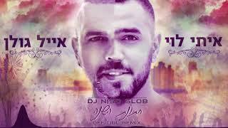 איתי לוי ואייל גולן - חתונת השנה רמיקס רשמי | Itay Levy & Eyal Golan- Hatunat Hashana Official Remix