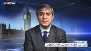 ليبيا.. بين التوسع الداعشي والغياب الحكومي