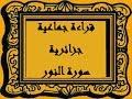 قراءة جماعية جزائرية  سورة النور