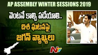 CM YS Jagan Emotional Words On Chatanpally Incident | NTV