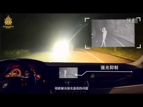 Yuxunion Car Night Vision Thermal Image Camera Youtube