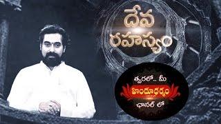 Deva Rahasyam Coming Soon   Hindu Dharmam