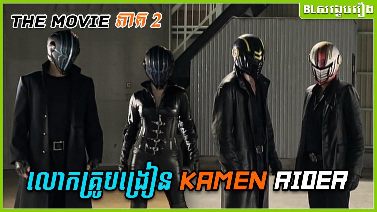 លោកគ្រូបង្រៀន Kamen Rider - The Movie [ ភាគ 2 ] BL សង្ខេបរឿង