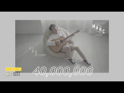 ยังคิดถึง...(same) - MARC TATCHAPON [ Official MV ]