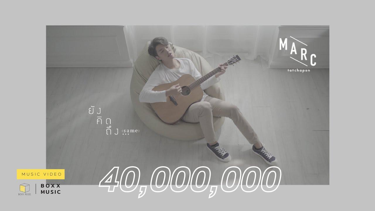 Download ยังคิดถึง...(same) - MARC TATCHAPON [ Official MV ]