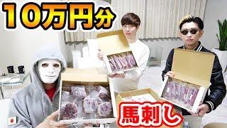 ヒカルと高級馬刺し10万円分食す!!【Raphael】