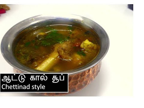 Chettinad style  ஆட்டு கால் சூப்  in TAMIL | DeepsTAMILkitchen