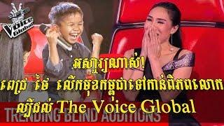 ពេជ្រ ថៃ  ល្បីដល់ The Voice Global លើកមុខមាត់កម្ពុជាទៅកាន់ពិភពលោក ក្នុងចំណោម៥ប្រទេស