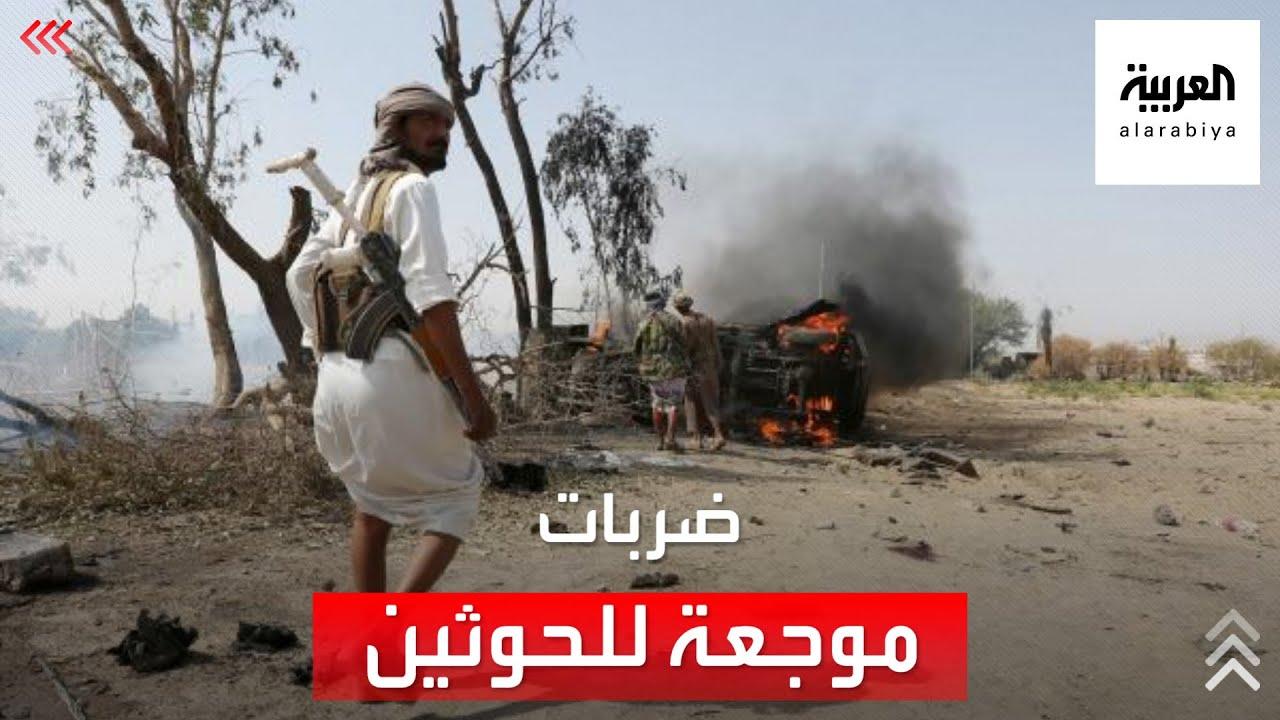 مقتل 180 من ميليشيات الحوثي في هجمات للتحالف بالعبدية