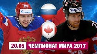 Хоккей Канада - Россия | Чемпионат мира | Обзор и прогноз на матч 20.05.17. Прогноз прошел!