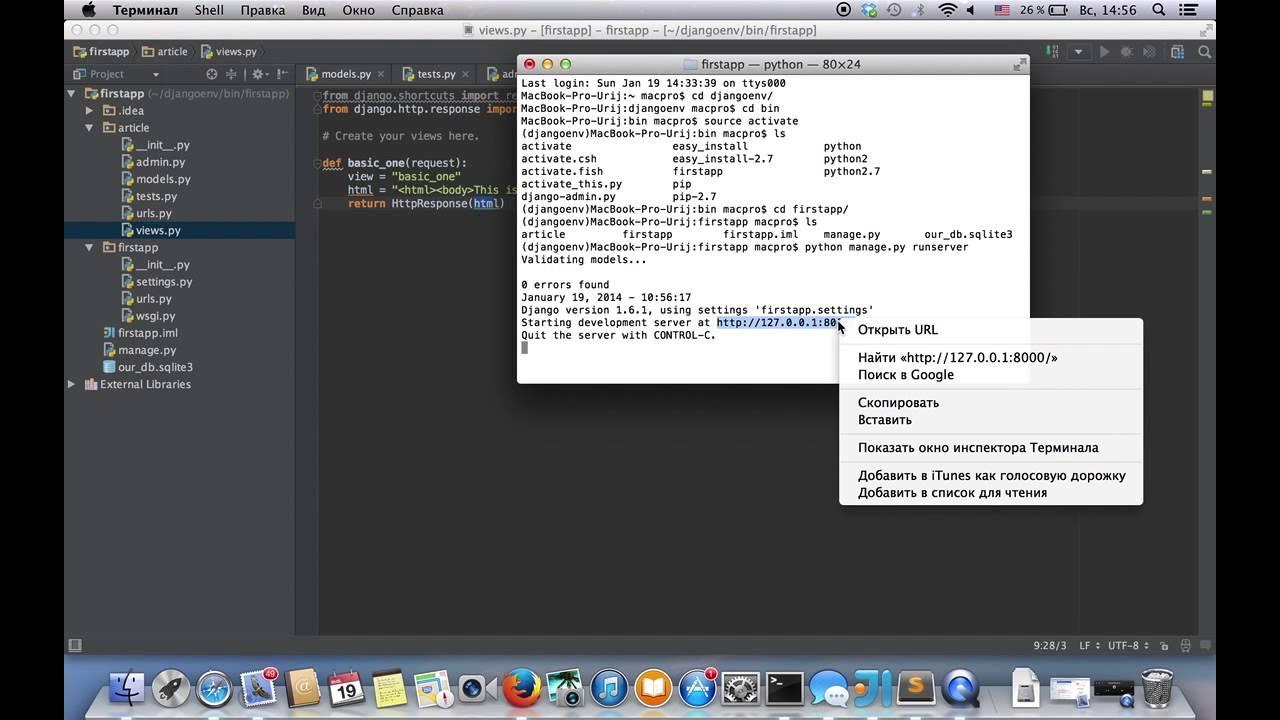 Python Django (урок 4) - введение в представления (views) и шаблоны ...