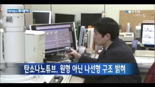 탄소나노튜브, 원형 아닌 나선형 구조 밝혀 / YTN …