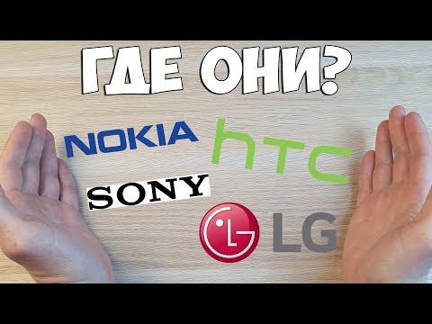 КУДА ИСЧЕЗЛИ СМАРТФОНЫ A-БРЕНДОВ NOKIA, LG, HTC И SONY? ГДЕ ИХ ЕЩЕ МОЖНО КУПИТЬ