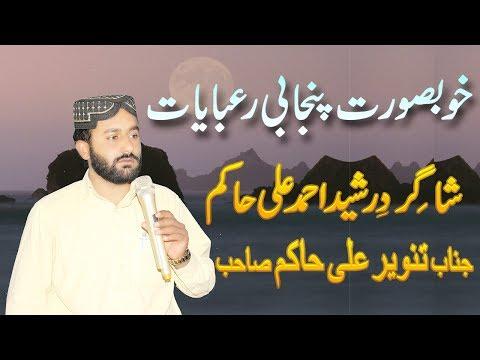 Punjabi Rubaiyat By Tanveer Ali Hakim - Mehfil E Milad E Mustafa