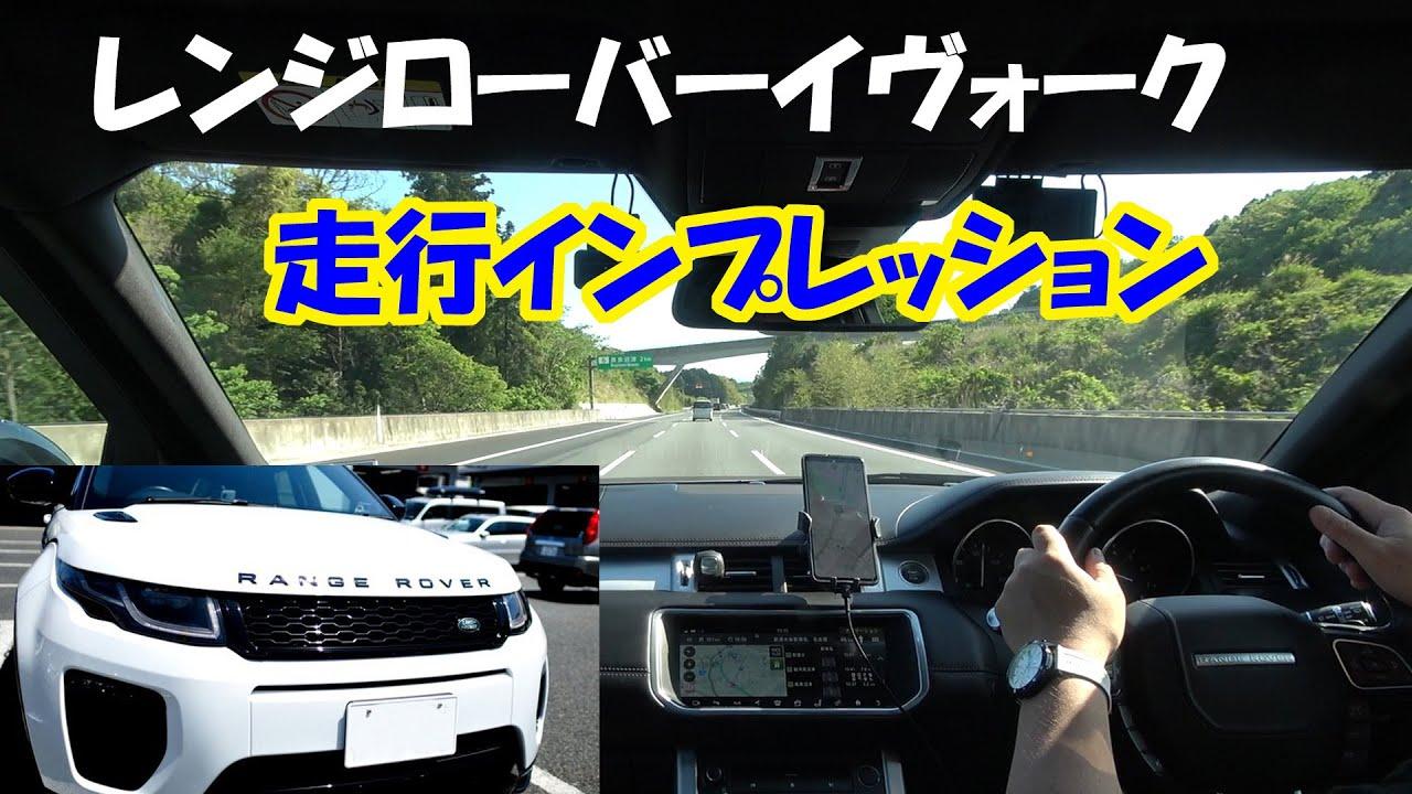 【実況車載動画】レンジローバーイヴォークの走行インプレッション:高速道路編 飯動画もあるよ LANDROVER RANGE ROVER EVOQUE