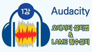 무료녹음프로그램 Audacity설치법 및 LAME을 설…