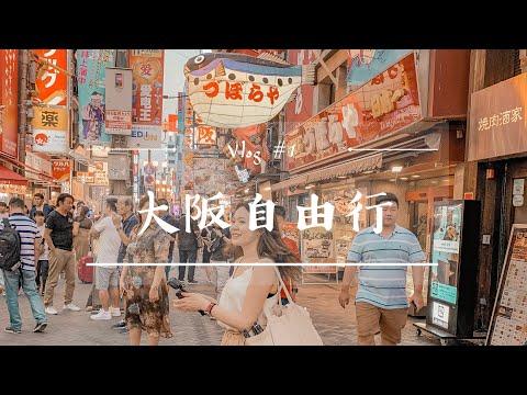 [大阪VLOG#1]日本自由行,八阪神社、黑門市場、道頓崛、BIC CAMERA|二零2020