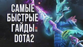 Самый быстрый гайд - Leshrac/Леший Dota 2