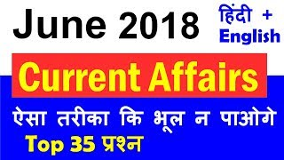 June 2018 Current Affairs with PDF Hindi + English Important for UPSC, SSC CGL, CHSL, Railway exams