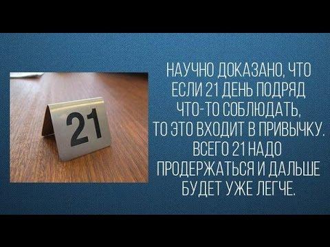 Привычка 21 день