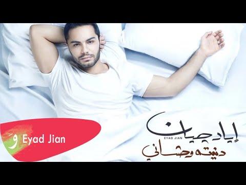 Eyad Jian - Donito Wahshany / إياد جـيان - دنيته وحشاني