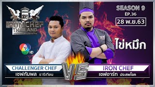 Iron Chef Thailand | 28 พ.ย. 63 SS9 EP.36 | เชฟอาร์ท Vs เชฟกัมพล