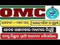 OMC Recruitment 2019 !! Latest Job Notification !! Odisha Job Alert