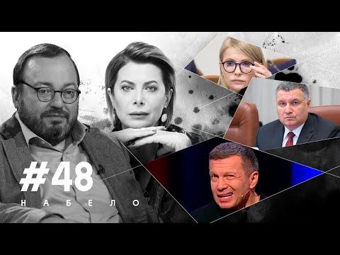 Ведьма Тимошенко, чорт Аваков и могила ради Соловьева | #НАБЕЛО