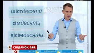Експрес-урок - Відмінювання числівників