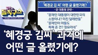 '혜경궁 김씨' 과거에 어떤 글 올렸기에? | 김진의 돌직구쇼