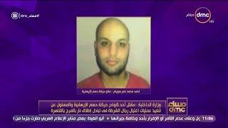 مساء dmc - وزارة الداخلية : مقتل أحد كوادر حركة حسم الإرهابية