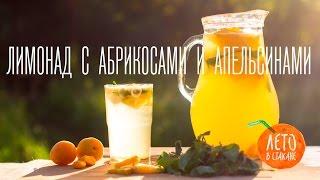 Лимонад с абрикосом и апельсином - видео рецепт