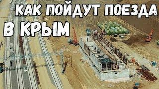 крымский мост(19.05.2019) Как пойдут поезда по Крыму? Станция Керчь-Южная начало строительства