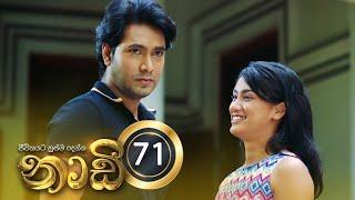 Naadi | Episode 71 - (2020-12-10) | ITN Thumbnail