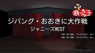 【カラオケ】ジパング・おおきに大作戦/ジャニーズWEST