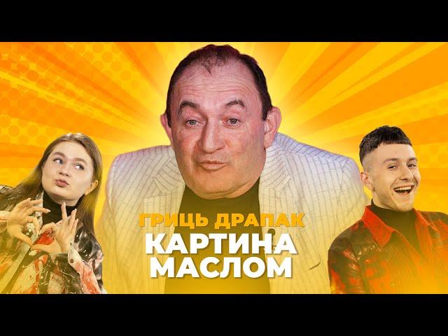 Гриць Драпак  -  про стендап, гуморески та вишивку хрестиком   КАРТИНА МАСЛОМ   #7