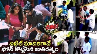 నిఖిల్ మాదిరిగానే ఫోన్ కొట్టేసిన జాతి రత్నం | Swamy Rara Movie Style Pickpockeing